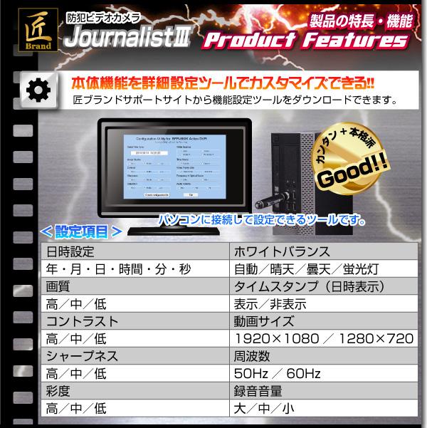 【小型カメラ】防犯ビデオカメラ(匠ブランド)『JournalistIII』(ジャーナリスト3)