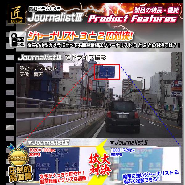 【小型カメラ】防犯ビデオカメラ(匠ブランド)『JournalistIII』(ジャーナリスト3)8GB