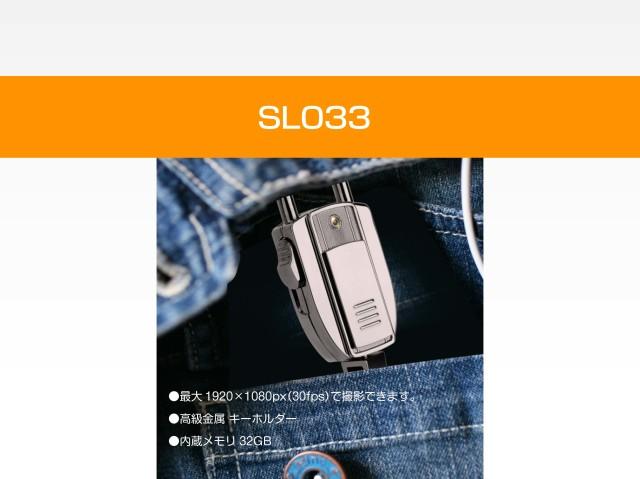 【小型カメラ】キーレス型ビデオカメラ「SL033」(エスエル033)