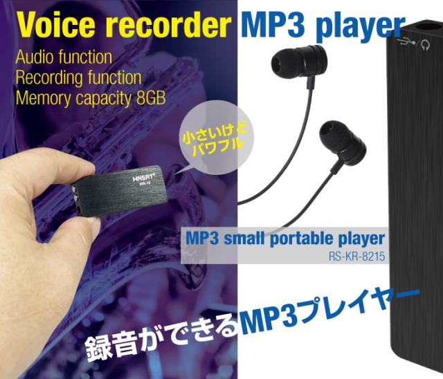 小型録音機 RS-KR-8215