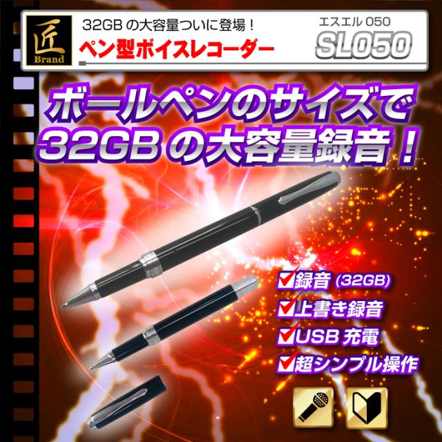 ペン型録音機 SL-050