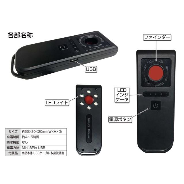 カメラ発見器(匠ブランド)「detector」(ディテクター)