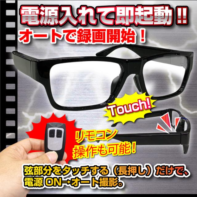 メガネ型ビデオカメラ(匠ブランド)『Assassin64』(アサシン64)