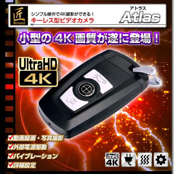 キーレス型ビデオカメラ(匠ブランド)「Atlas」(アトラス)『TK-KEY-13』