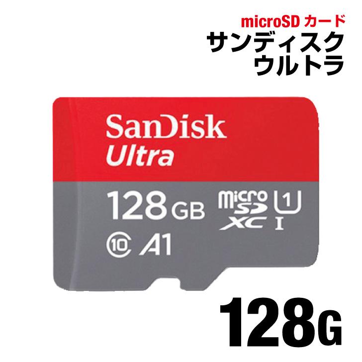 microSDカード サンディスク ウルトラ 128G