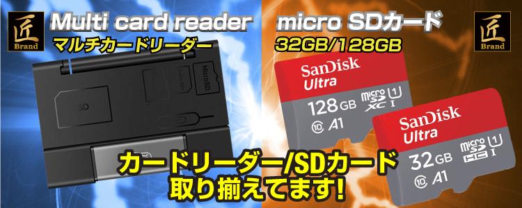 マルチカードリーダー/SDカード