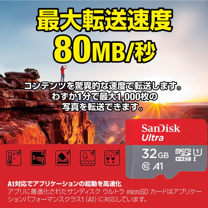 microSDカード サンディスク ウルトラ 32G