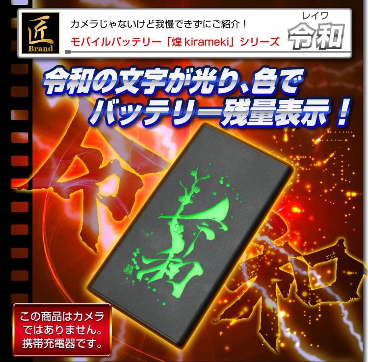 【モバイルバッテリー「煌kirameki」シリーズ 令和】