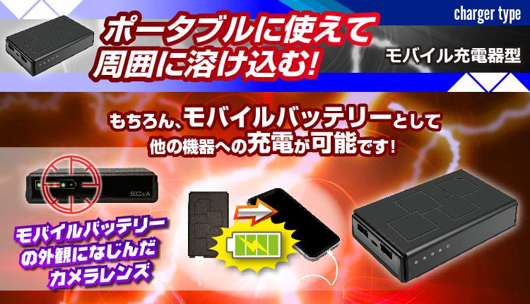 カテゴリー モバイル充電器型