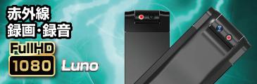 ルーノ luno クリップ型小型カメラ 匠ブランド