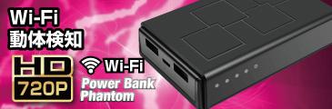 パワーバンクファントム Power Bank Phantom モバイルバッテリー型カメラ 匠ブランド