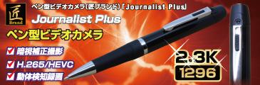 匠ブランド pen